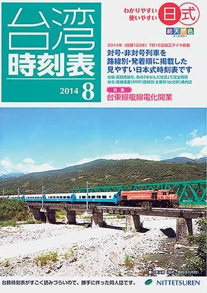 台湾時刻表 2014 8