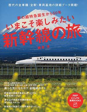 いまこそたのしみたい新幹線の旅
