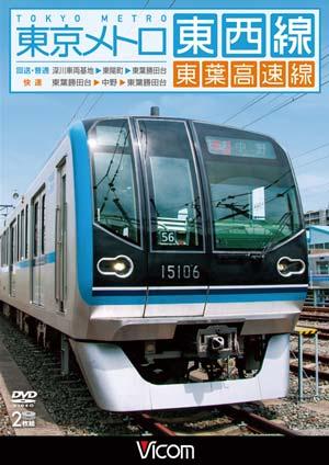 東京メトロ東西線・東葉高速線