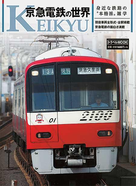 京急電鉄の世界