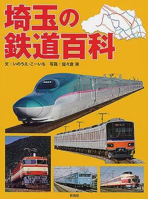 埼玉の鉄道百科