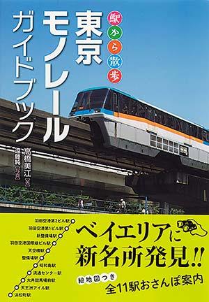 東京モノレールガイドブック