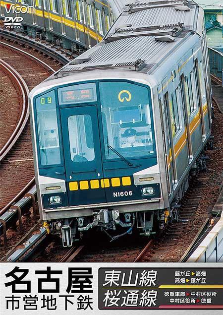 名古屋市営地下鉄 東山線&桜通線