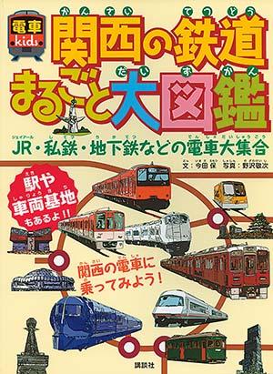 関西の鉄道まるごと大図鑑