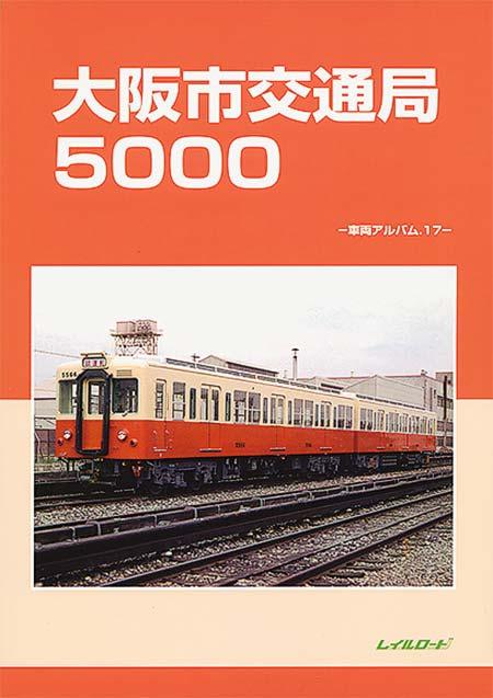 大阪市交通局 5000