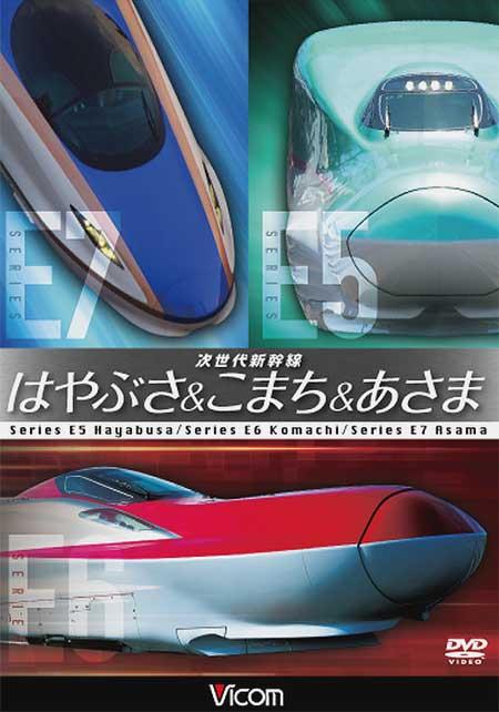 次世代新幹線はやぶさ&こまち&あさま