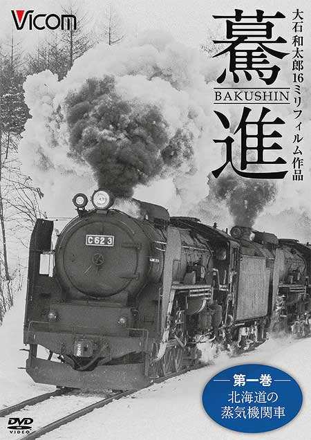 驀進〈第一巻北海道の蒸気機関車〉