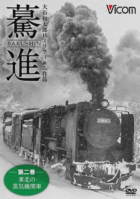 驀進〈第二巻東北の蒸気機関車〉