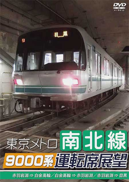 東京メトロ南北線9000系運転席展望