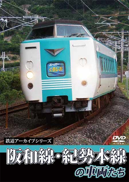 阪和線・紀勢本線の車両たち
