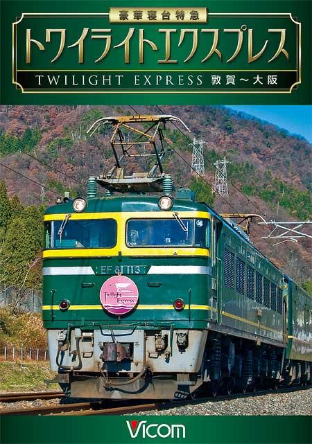 ビコム 豪華寝台特急 トワイライトエクスプレス 敦賀~大阪