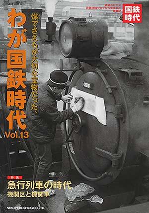 わが国鉄時代
