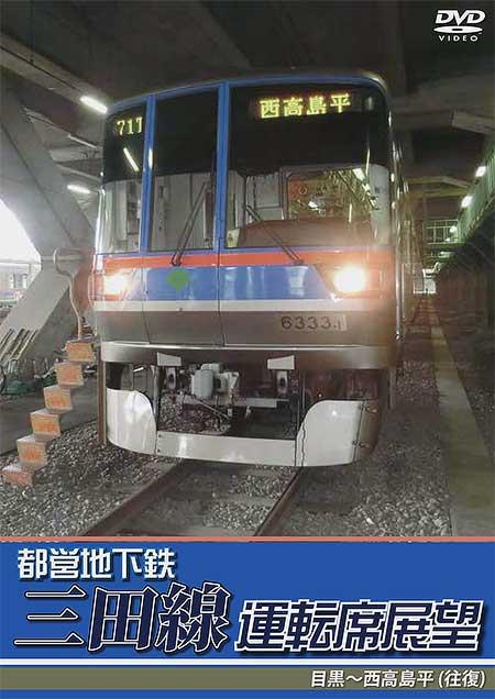 都営地下鉄三田線運転席展望 目黒~西高島平(往復)