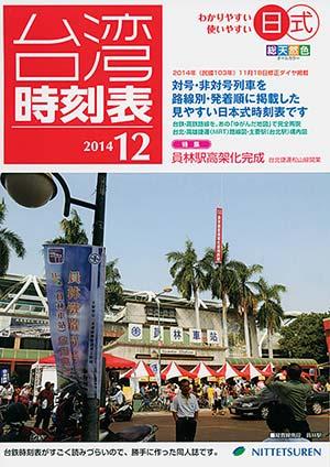 台湾時刻表