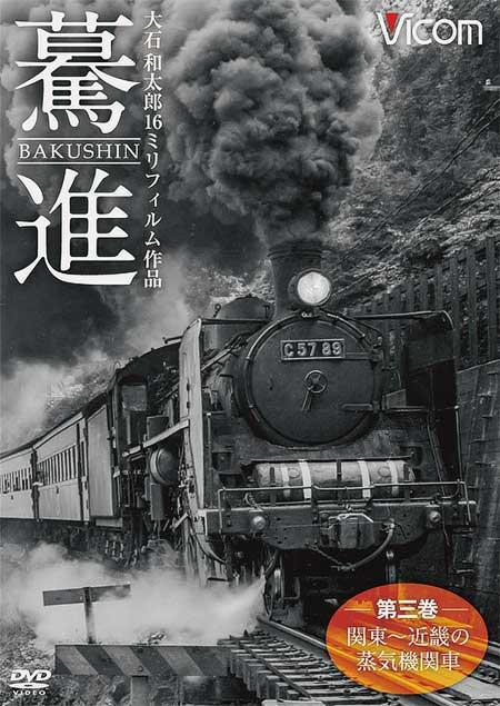 驀進〈第三巻関東~近畿の蒸気機関車〉