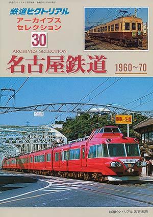名古屋鉄道 1960~70