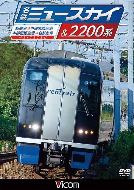 名鉄ミュースカイ&2200系