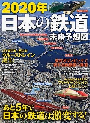 2020年 日本の鉄道 未来予想図