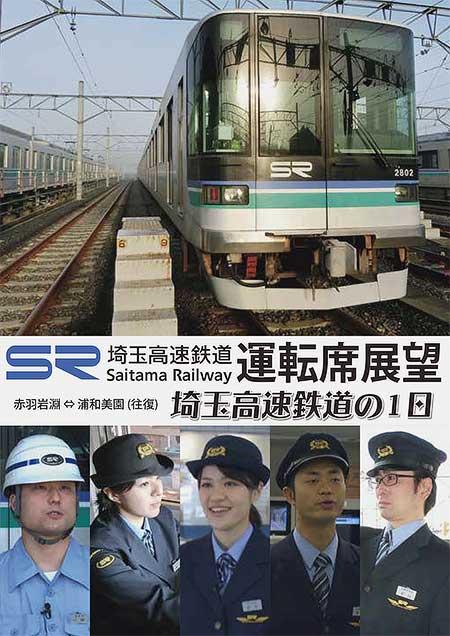運転席展望/埼玉高速鉄道の1日