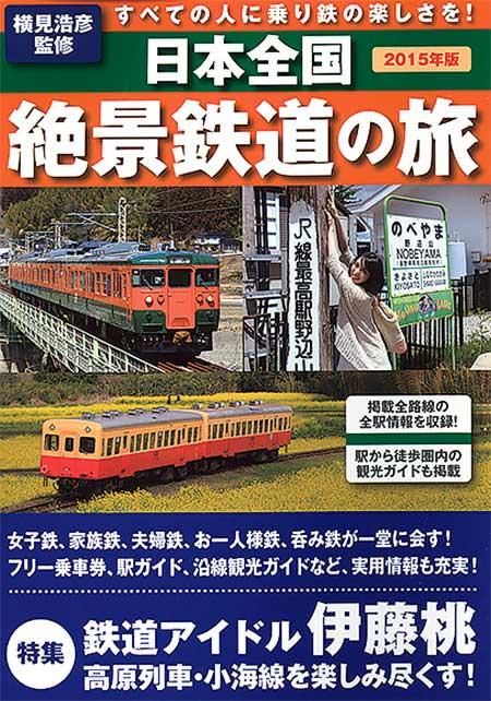 日本全国 絶景鉄道の旅