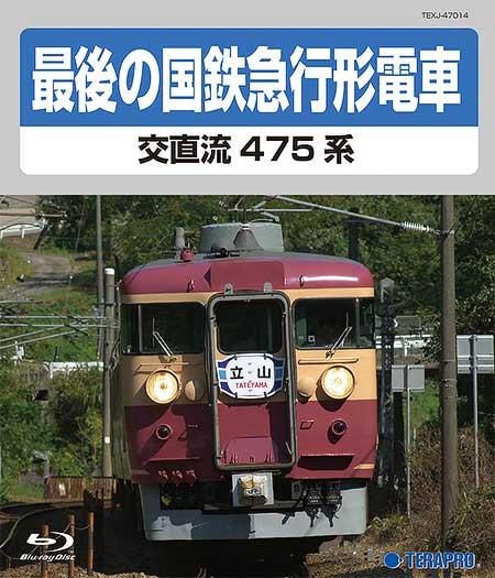 最後の国鉄急行形電車~交直流475系~