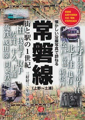 常磐線(上野~土浦)
