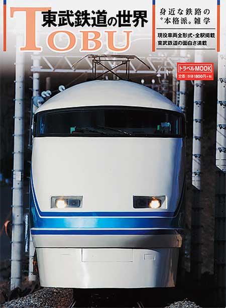東武鉄道の世界