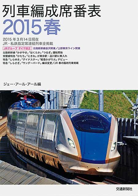 列車編成席番表 2015春