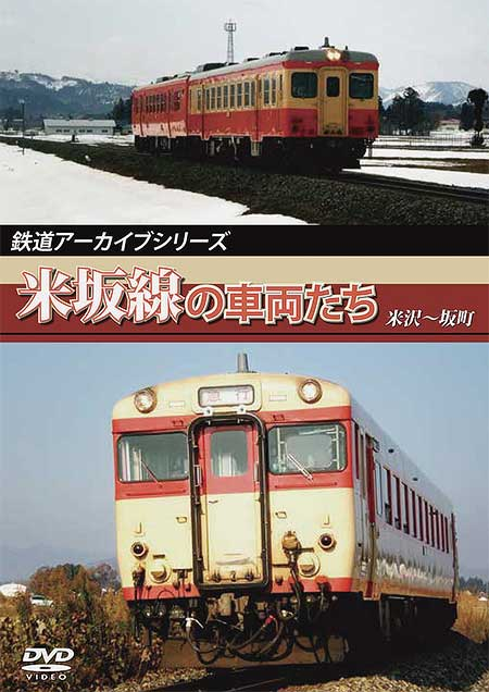 米坂線の車両たち