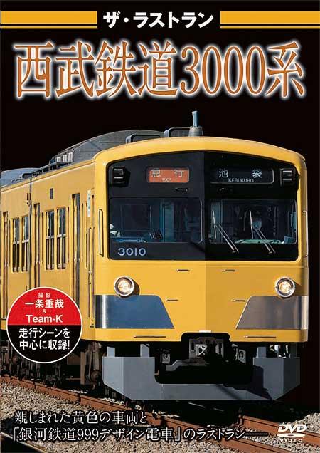 ザ・ラストラン 西武鉄道3000系