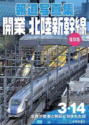 報道写真集「開業 北陸新幹線」保存版