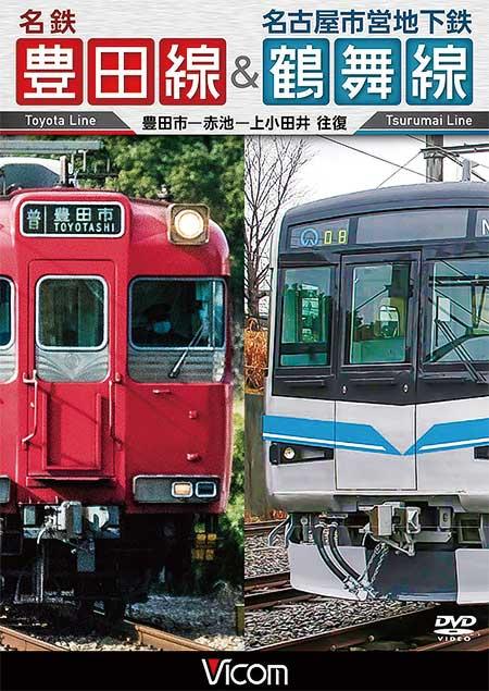 名鉄豊田線&名古屋市営地下鉄鶴舞線