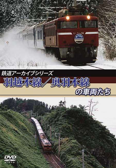 羽越本線/奥羽本線の車両たち