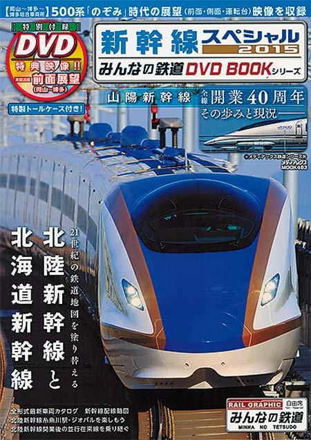新幹線スペシャル2015