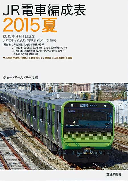 JR電車編成表 2015夏|書籍|鉄道ファン2015年8月号掲載|鉄道ファン ...