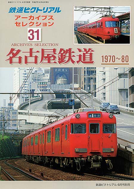 名古屋鉄道 1970〜80