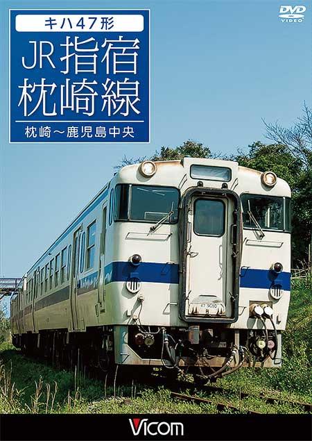 キハ47形 JR指宿枕崎線 枕崎~鹿児島中央