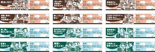 """全国""""鉄道むすめ""""巡り2015コンテナコレクション"""