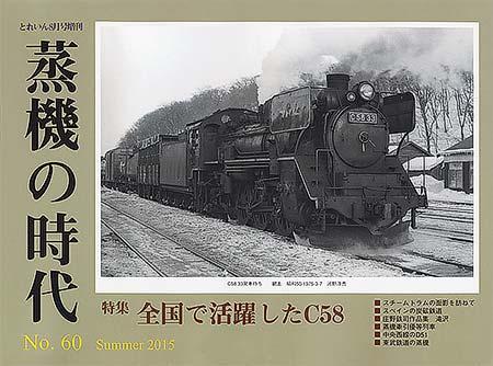 蒸機の時代 60