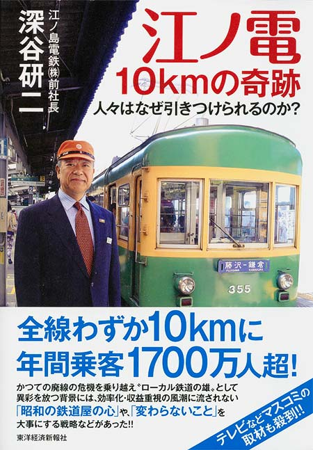 江ノ電 10Kmの奇跡
