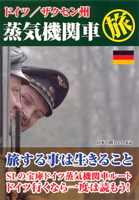 ドイツ/ザクゼン州 蒸気機関車 旅