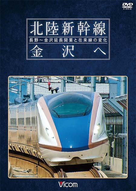 北陸新幹線 金沢へ 長野~金沢延長開業と在来線の変化