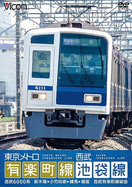 東京メトロ有楽町線&西武池袋線 新木場~小竹向原~飯能