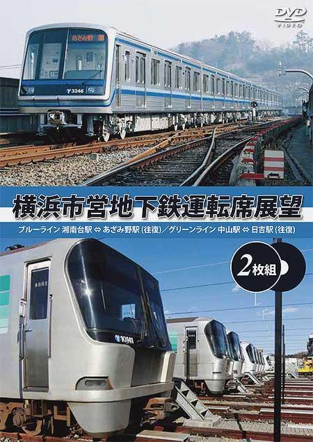 横浜市営地下鉄運転席展望 ブルーライン/グリーンライン 2枚組