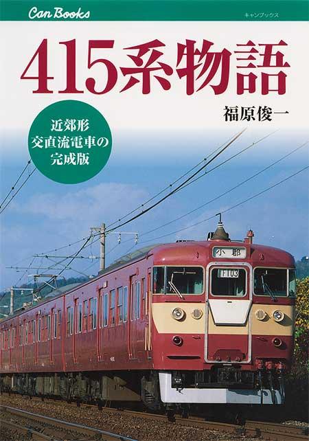 415系物語