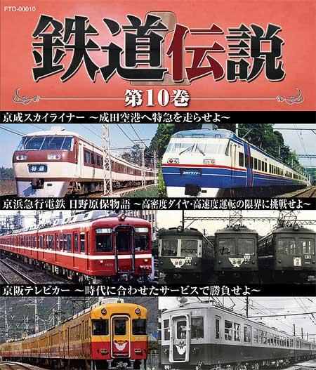 鉄道伝説 第10巻