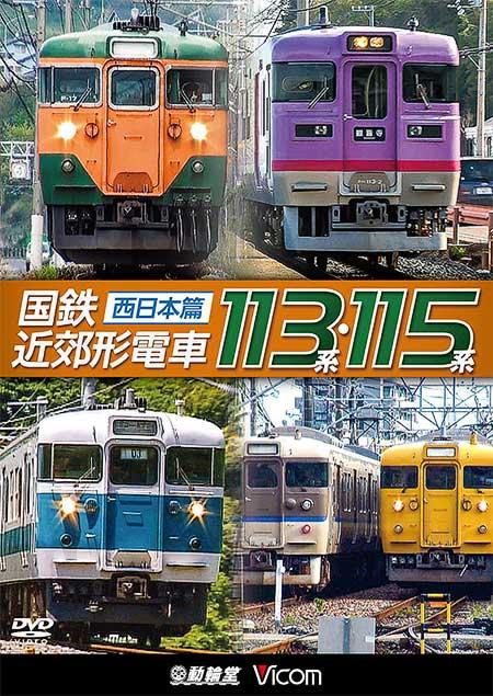 国鉄近郊形電車113系・115系