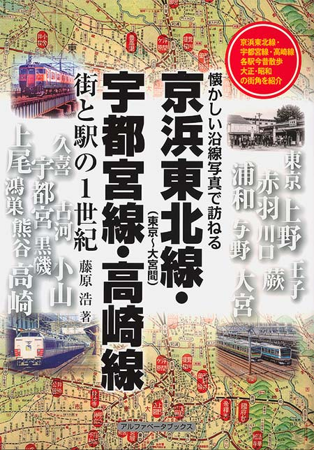 京浜東北線・宇都宮線・高崎線