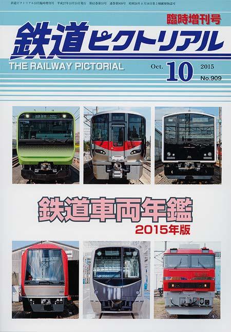 鉄道車両年鑑 2015年版