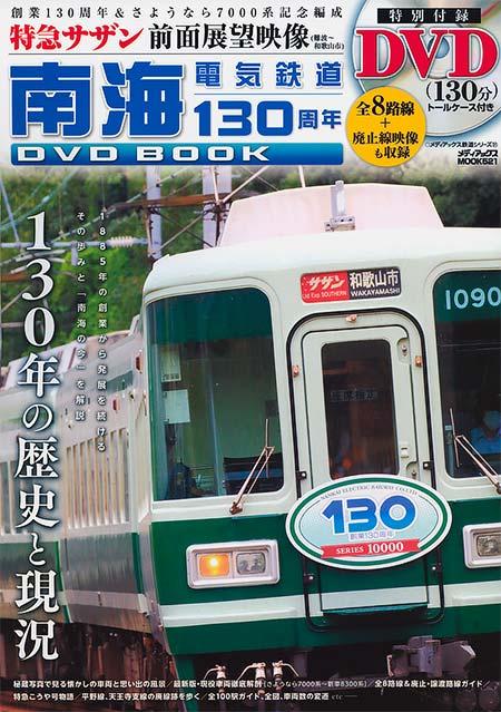 南海電気鉄道130周年 DVDBOOK